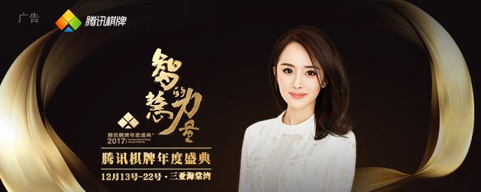 2017腾讯棋牌年度盛典直播