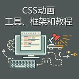 精选!CSS 动画之工具、框架和教程