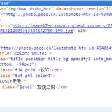 康晨远—-以poco.cn摄影网为例看css3 transform和transition效果