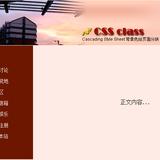 精通CSS.DIV网页样式与布局(四)——页面背景