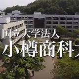 大学 小樽 商科 教員紹介